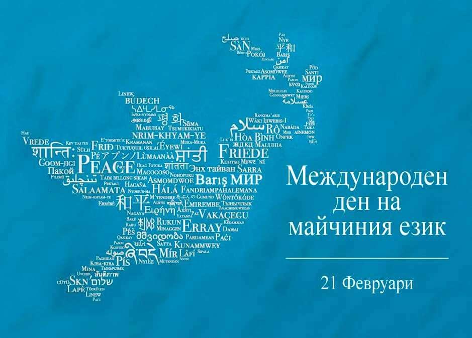 Отбелязваме и Международния ден на майчиния език онлайн